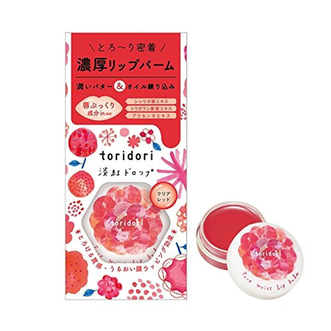 寝室を掃除するベアリングしないtoridori(トリドリ) ピュアモイスト_リップバーム_(リップ美容液 )_7g (淡紅ドロップ:甘酸っぱい果実の香り)
