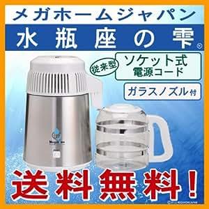 蒸留水器 台湾メガホーム社製 MH943シリーズ「水瓶座の雫」 ステンレス・ボディ(白)ガラス容器