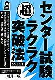 センター試験超ラクラク突破法〈2011年版〉 (YELL books)