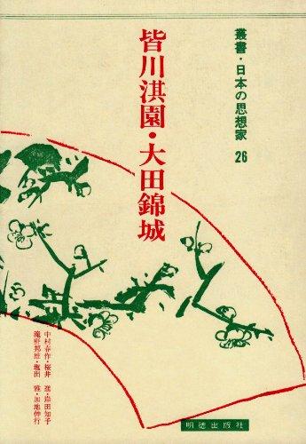 叢書・日本の思想家 26 儒学篇