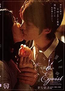 午前0時のEgoist [DVD]