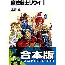 【合本版】魔法戦士リウイ 全21巻 (富士見ファンタジア文庫)
