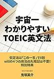 宇宙一わかりやすいTOEIC英文法