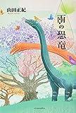 雨の恐竜 (ミステリーYA!)