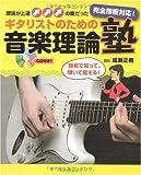 ギタリストのための音楽理論塾 完全指板対応!理論が上達の鍵だった(CD付き)