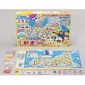 ドラえもん 日本歴史ゲーム