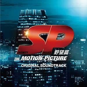『SP 野望篇』オリジナルサウンド・トラック