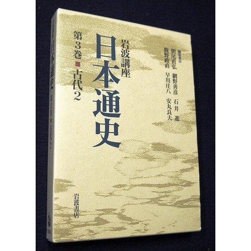 岩波講座 日本通史〈第3巻〉古代 2の詳細を見る