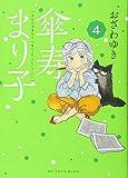 傘寿まり子(4) (KCデラックス)