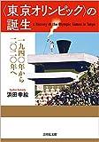 〈東京オリンピック〉の誕生: 一九四〇年から二〇二〇年へ 画像