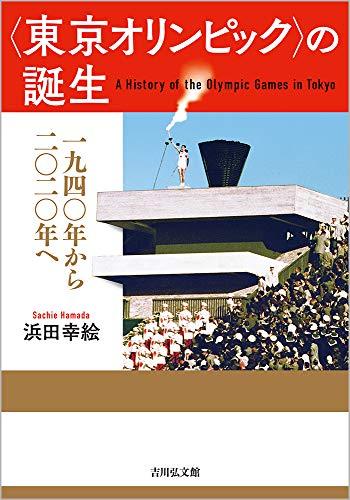 〈東京オリンピック〉の誕生: 一九四〇年から二〇二〇年へ