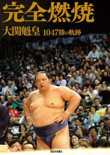 完全燃焼: 大関魁皇1047勝の軌跡