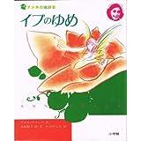 イブのゆめ (アンネの童話 (2))