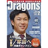 月刊ドラゴンズ 2016年 02 月号 [雑誌]