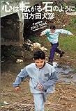 心は転がる石のように―Papers 2003‐2004