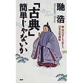 「古典」簡単じゃないか―馳浩の手とり足とり日本文学講座