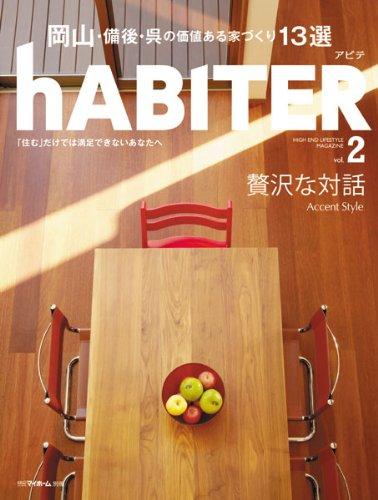 ステップハウスマイホーム別冊 hABITER(アビテ)岡山VOL.2(春夏号)