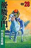 優駿の門 (28) (少年チャンピオン・コミックス)