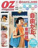 OZ magazine (オズ・マガジン) 2012年 06月号 [雑誌] 画像