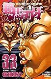範馬刃牙(33) (少年チャンピオン・コミックス)