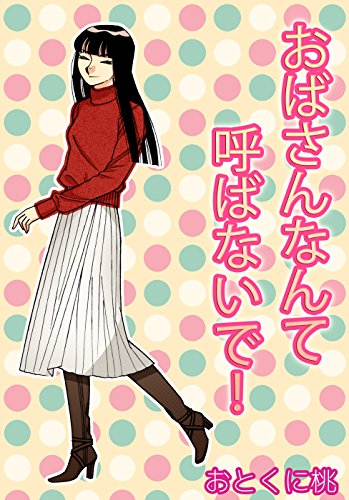 コミックレガリアのおすすめ漫画を新着順で31作紹介
