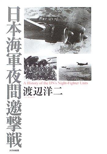 日本海軍夜間邀撃戦