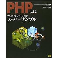 PHPによるWebアプリケーションスーパーサンプル