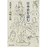 日本史を読む (中公文庫)