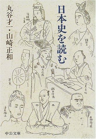 日本史を読む (中公文庫)の詳細を見る
