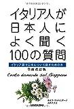 イタリア人が日本人によく聞く100の質問 全面改訂版
