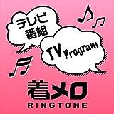 行け行け飛雄馬/巨人の星/テレビ番組 (着信音)