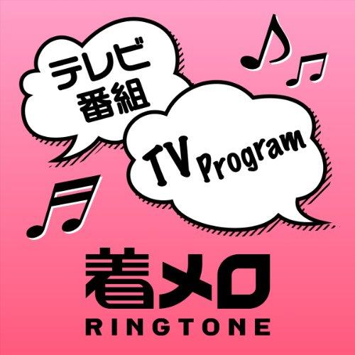 大奥 華の乱 テーマソング/大奥/テレビ番組 (着信音)