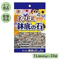 あかぎ園芸 ネット入 鉢底の石 1L(約600g)×30袋 4405