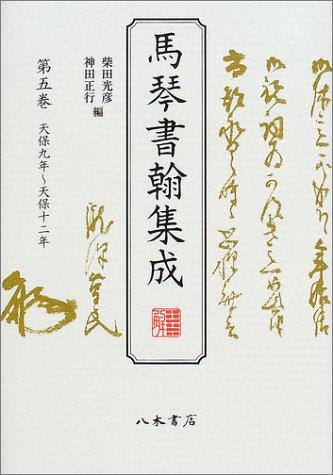 馬琴書翰集成〈第5巻〉天保九年~天保十二年