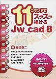 11コマンドでスラスラ描けるJw_cad8