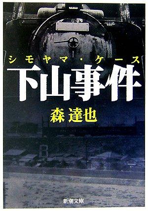 下山事件(シモヤマ・ケース) (新潮文庫)の詳細を見る