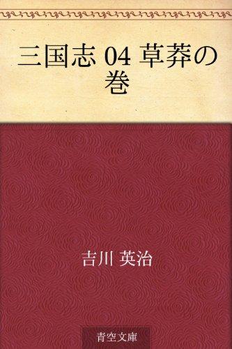 三国志 04 草莽の巻の詳細を見る