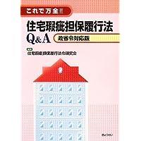 これで万全!! 住宅瑕疵担保履行法Q&A-政省令対応版-