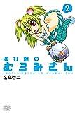 波打際のむろみさん(2) (週刊少年マガジンコミックス)