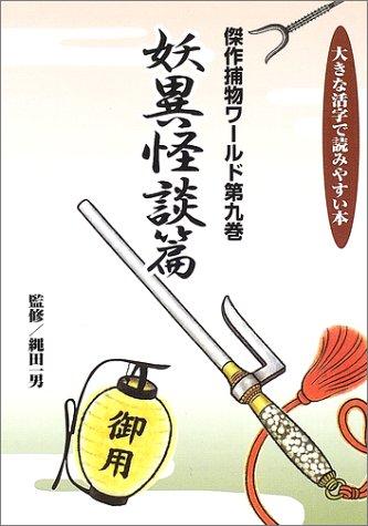 傑作捕物ワールド (第9巻) (大きな活字で読みやすい本)
