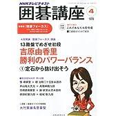 NHK 囲碁講座 2012年 04月号 [雑誌]