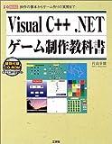 Visual C++.NETゲーム制作教科書―操作の基本からゲーム作りの実際まで (I・O BOOKS)