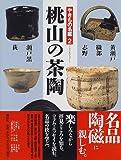 桃山の茶陶 (やきもの名鑑)