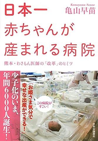 日本一赤ちゃんが産まれる病院 - 熊本・わさもん医師の「改革」のヒミツ