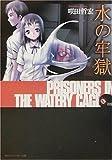 水の牢獄 (角川スニーカー文庫)
