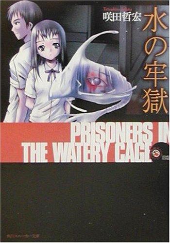 水の牢獄 (角川スニーカー文庫)の詳細を見る