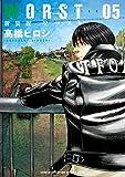 新装版WORST(5) (少年チャンピオン・コミックス・エクストラ)