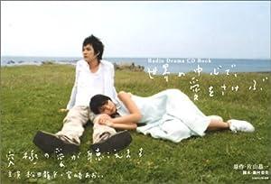 ラジオドラマCDブック 「世界の中心で、愛をさけぶ」 (Radio Drama CD Book)