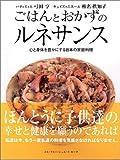 ごはんとおかずのルネサンス―心と身体を豊かにする日本の家庭料理