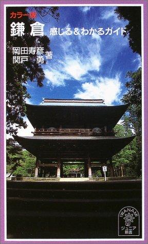 カラー版 鎌倉―感じる&わかるガイド (岩波ジュニア新書)の詳細を見る